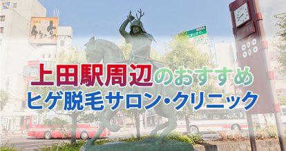 長野 上田駅周辺のおすすめヒゲ脱毛サロン・クリニック