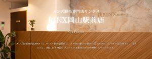 RINX(リンクス)岡山駅前店