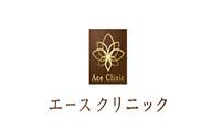 名古屋 エースクリニック