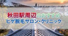 秋田駅周辺のおすすめヒゲ脱毛サロン・クリニック
