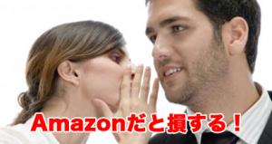 Amazonだと損する