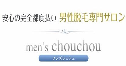 MEN`S chou chou(メンズシュシュ)