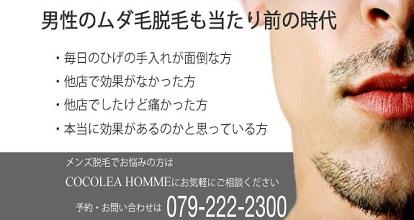 COCOLEA HOMME兵庫姫路店
