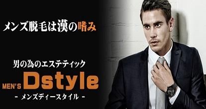 沖縄のメンズ脱毛サロン Dstyle ディースタイル