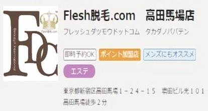 Flesh脱毛.com