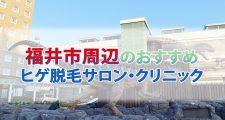 福井市周辺のおすすめヒゲ脱毛サロン・クリニック