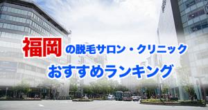 福岡 脱毛サロン・クリニック