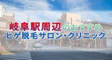 岐阜駅周辺のヒゲ脱毛サロン・クリニック