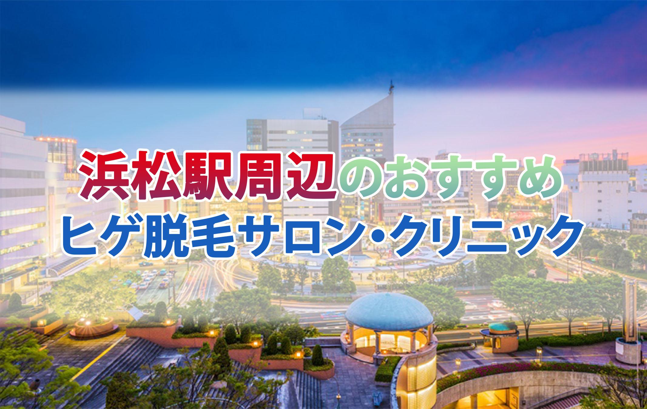 浜松駅周辺のおすすめヒゲ脱毛サロン・クリニック