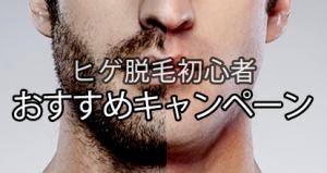 髭 脱毛 キャンペーン