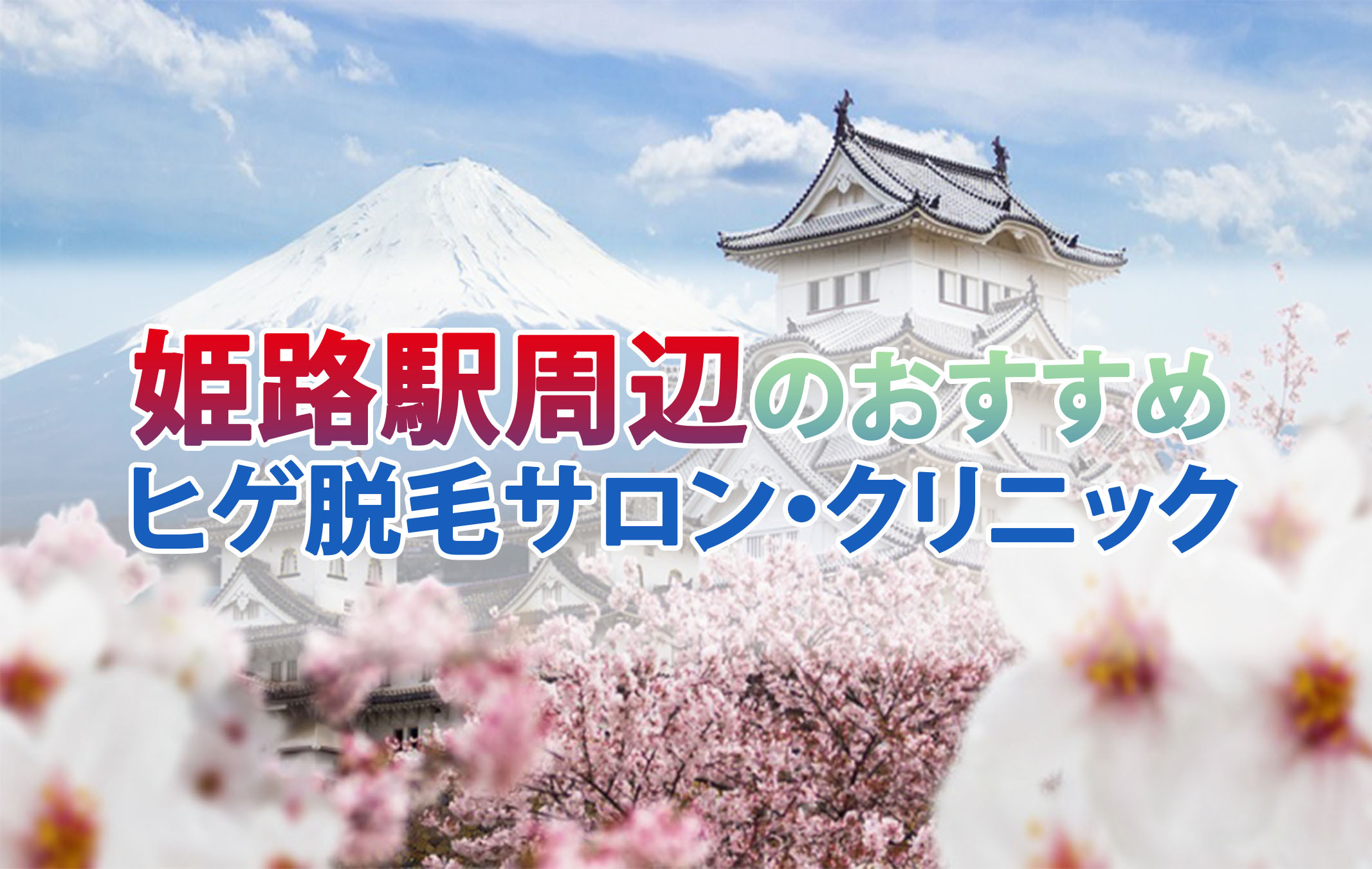 姫路駅周辺のおすすめヒゲ脱毛サロン・クリニック