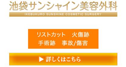ikebukuro_sunshine