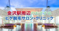 石川県・金沢駅周辺のおすすめヒゲ脱毛サロン・クリニック