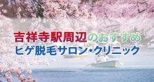吉祥寺駅周辺のおすすめヒゲ脱毛サロン・クリニック