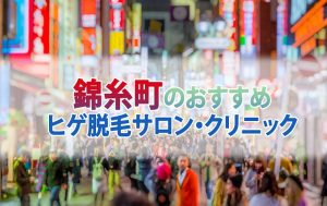 東京・錦糸町のヒゲ脱毛サロン・クリニック