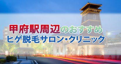 甲府駅周辺のおすすめヒゲ脱毛サロン・クリニック