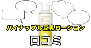 パイナップル豆乳ローション 口コミ