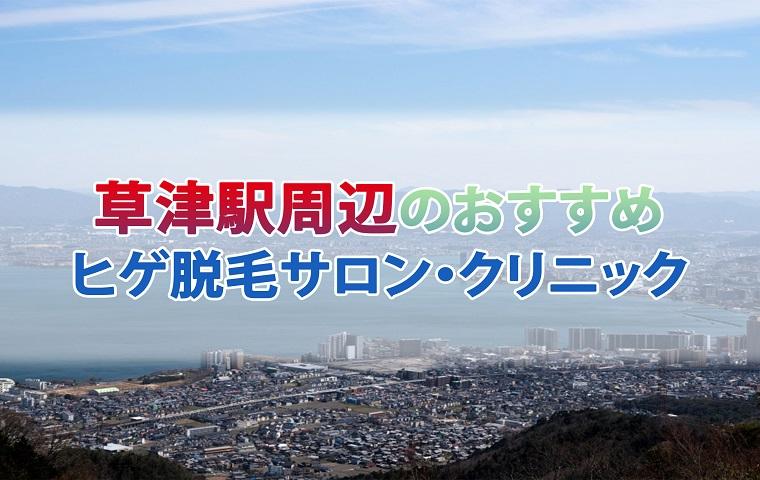 滋賀県 草津 駅 周辺の ヒゲ 脱毛 サロン・クリニック