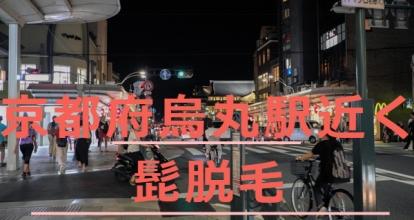 夜の京都の町