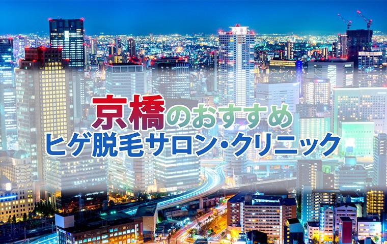 京橋のおすすめヒゲ脱毛サロン・クリニック