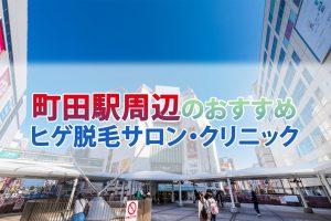 町田駅周辺のおすすめヒゲ脱毛サロン・クリニック