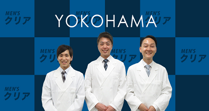 メンズクリア横浜東口店