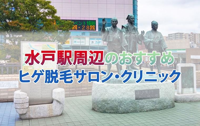 水戸駅周辺 ヒゲ脱毛サロン・クリニック