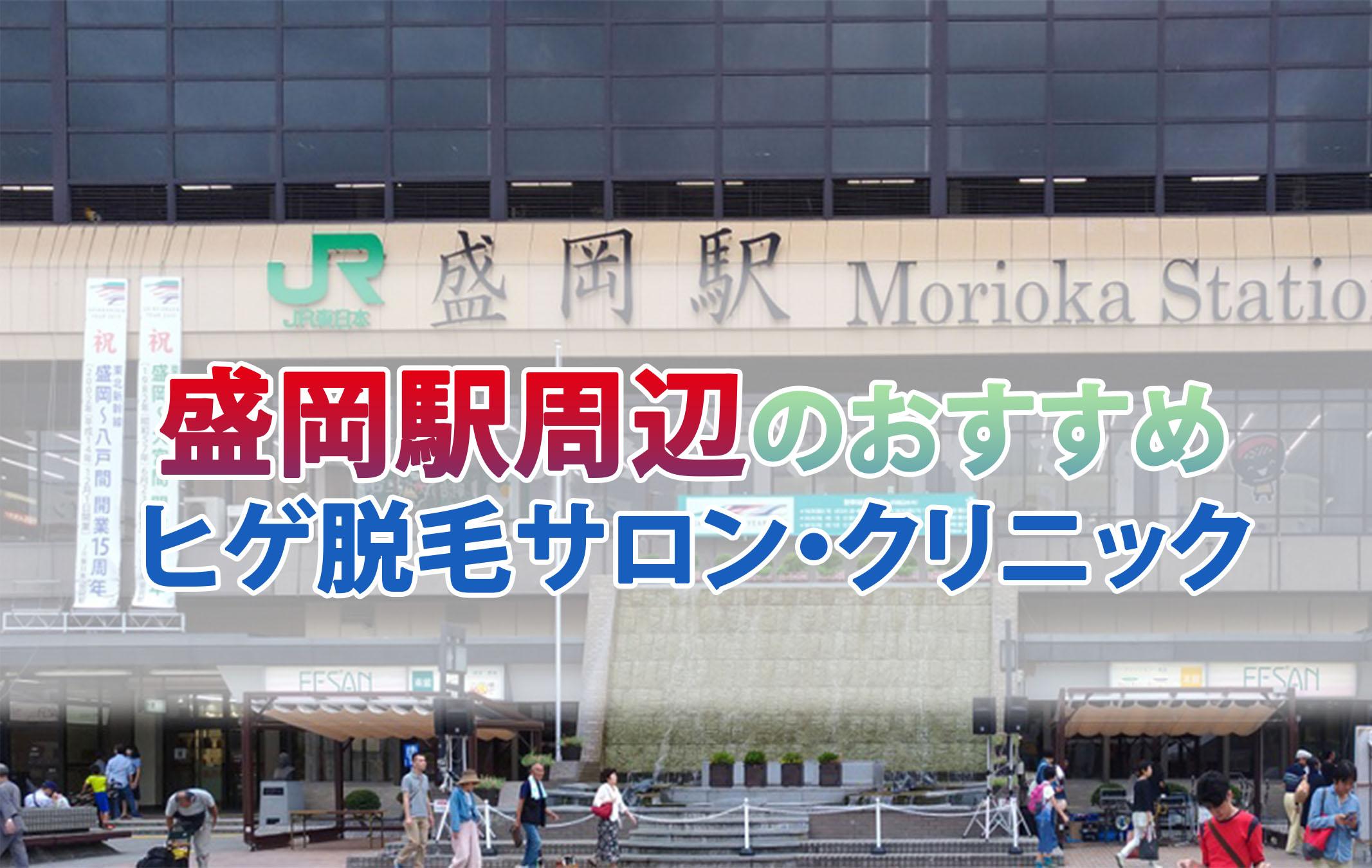 岩手県・盛岡駅周辺のおすすめヒゲ脱毛サロン・クリニック