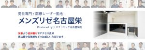 MEN'S RIZE(メンズリゼ)名古屋栄院