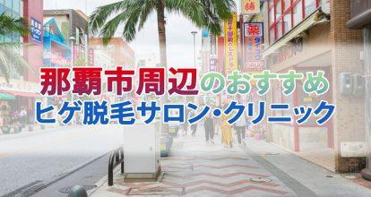 沖縄の那覇市周辺でおすすめのヒゲ脱毛サロン・クリニック