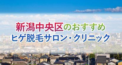 新潟の中央区で選ばれているおすすめ脱毛サロン・クリニックはどこ?