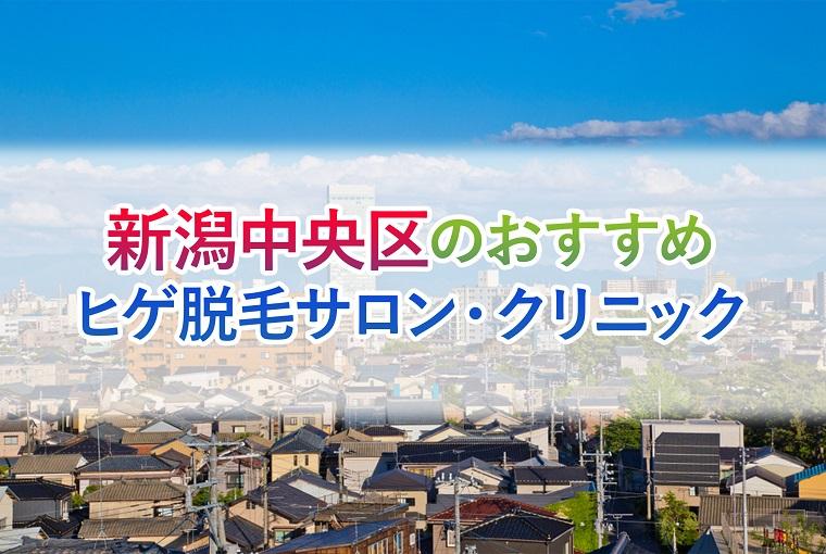 新潟中央区のおすすめヒゲ脱毛サロン・クリニック