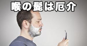 喉の髭 厄介