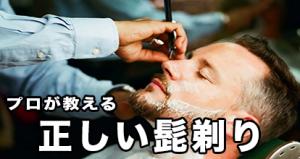 正しい髭剃り