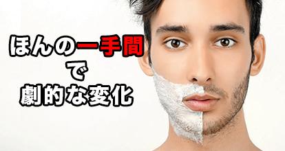 nodo_shaving3