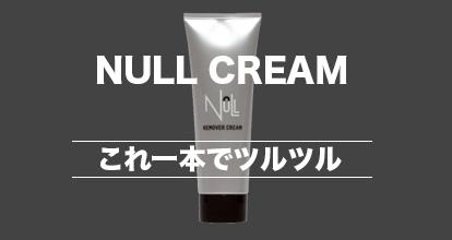nullcream
