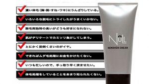 null_remover_cream