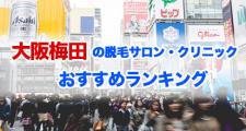 大阪梅田の脱毛サロン・クリニックおすすめランキング