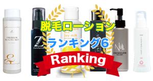 ranking6