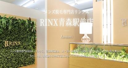 RINX(リンクス)青森駅前店