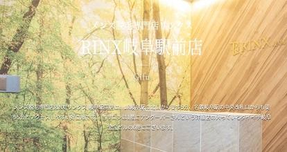 RINX岐阜駅前店