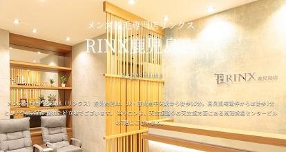 RINX(リンクス)鹿児島店