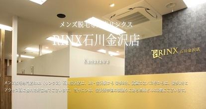 メンズ脱毛専門店RINX(リンクス)石川金沢店