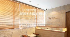 RINX(リンクス)大阪京橋店