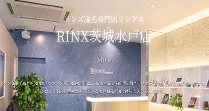 RINX(リンクス) 水戸店