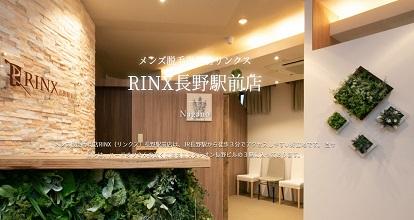 RINX 長野駅前店