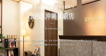 RINX(リンクス)沖縄那覇店