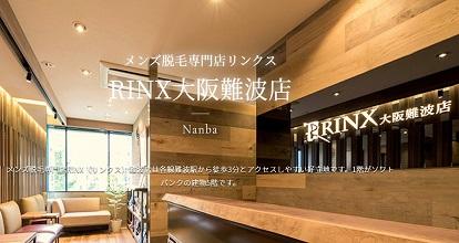 RINX リンクス大阪難波店