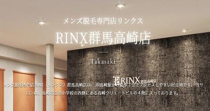RINX群馬高崎店