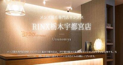 RINX栃木宇都宮店